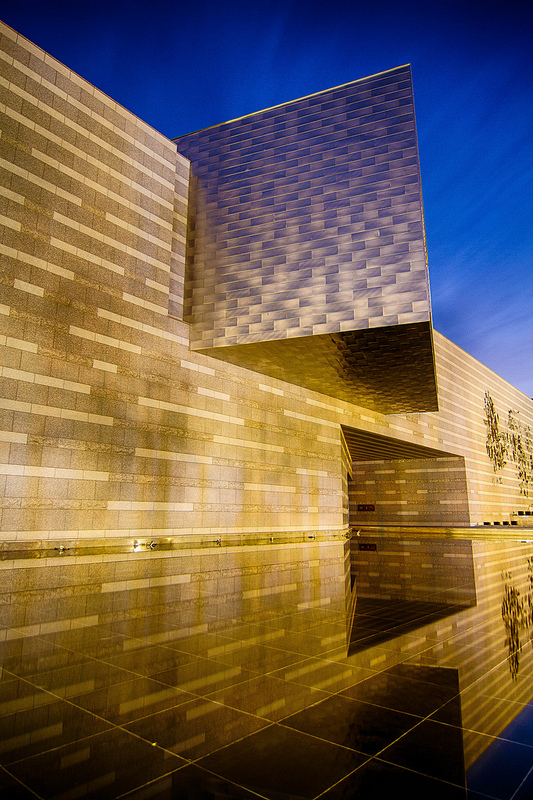 The Ulsan Museum at night with dark blue sky and reflection