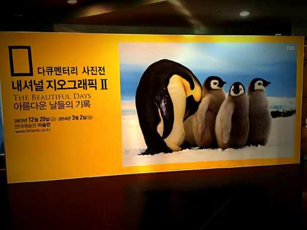 National Geographic Exhibition
